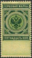Russia Russland Russie General Revenue 1900 Fiscal Tax Gebührenmarke Stempelmarke Steuermarke 15 Kop. Unused (*) - Revenue Stamps