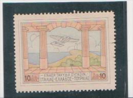 Greece Scott # C4 AERO MH FLYING BOAT Catalogue $12.00 - Airmail