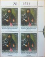 Lebanon NEW 2014 MNH - Catholic Bishop Germanos Mouakkad - Founder Of Paulists - Christianity - Blk/4 + Plate Number - Lebanon