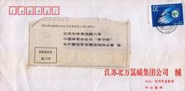 G)1995 CHINA, WORLD SUMMIT FOR SOCIAL DEVELOPMENT, COPENHAGEN, CIRCULATED COVER, XF - 1949 - ... République Populaire