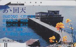 Télécarte Ancienne Japon / 110-1437 - DIGUE -  Japan Front Bar Phonecard - Balken Telefonkarte - Japan