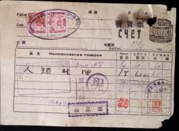 CHINA CHINE CINA 1943 HARBIN DOCUMENT WITH MANCHUKUO REVENUE STAMP FISCAL 1c X2 - 1932-45 Mantsjoerije (Mantsjoekwo)