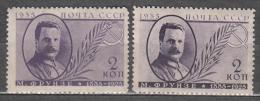 Russia USSR 1935 Mi# 539 C X (L 14) Frunze MNH * * Different Tint - 1923-1991 USSR