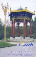 USED PHONE CARDS  ROSSIA  Kalmykia Elista  144 SERIES 300 Units( City Views ) - Russia