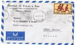 GR-L 20 - GRECE N° 720 Course à Pieds J.O. Rome 1960 Sur Lettre Par Avion De Pirée Pour Reims - Griechenland