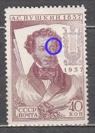 """Russia USSR 1937 Mi# 551 F X Pushkin (L 14)  MNH * * """"cut Eyebrow"""" - Ongebruikt"""