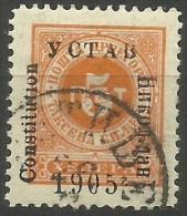 Montenegro - 1905 Postage Due Constitution Overprint 5h CTO  Sc J14 - Montenegro