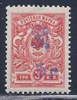 Armenia, Scott #120 Mint Hinged Russia Stamp, Surcharged, 1920 - Armenia