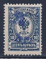 Armenia, Scott #124 Mint Hinged Russia Stamp, Surcharged, 1920 - Armenia