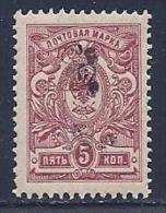 Armenia, Scott #136 Mint Hinged Russia Stamp, Surcharged, 1920 - Armenia