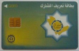 SAUDI ARABIA - GSM - Fixed Chip - ALJAWWAL - Specimen - Mint - Saudi Arabia
