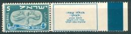 Israel - 1948, Michel/Philex No. : 11, COLOR TAB, NEW YEAR ISSUE - MNH - *** - - Israel