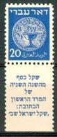Israel - 1948, Michel/Philex No. : 5, Perf: 11/11 - DOAR IVRI - 1st Coins - MNH - *** - Full Tab - Israël