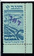 Interim Period Negev Pipeline   Label Overprinted «POST» 10 Mils Value Omitted Tel Aviv Violet  Overprint  * - Israel