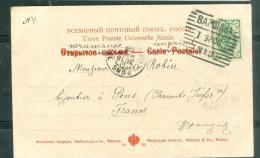 """CPA """" Type De Russie N°144"""" Oblitéré Bapwaba N°3 ( Varsovie Poste N°3) En 1903 Pour La France - Lm1980 - 1857-1916 Imperium"""