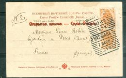 "CPA "" Ls Cosaques N°14  Oblitéré Bapwaba N°2 ( Varsovie Poste N°2) En 1903 Pour La France - Lm19805 - Briefe U. Dokumente"