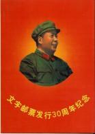 LBR21 - CHINE ENCART AVEC RETIRAGES DE TIMBRES EPOQUE MAO - Chine