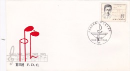 China 1982 70 Years Of Music FDC - 1949 - ... People's Republic