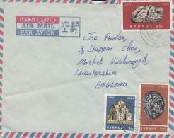 Dieu Eros - Monnaies - Hercule - églises - Chypre - Lettre De 1968 - - Cyprus (Republic)