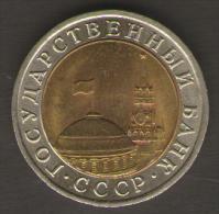 RUSSIA 10 RUBLI 1991 BIMETALLICA - Russia