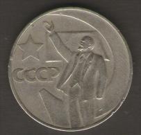 RUSSIA 1 RUBLO 1967 50 ANNIVERSARY OF REVOLUTION - Russia