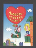Belarus 2000. Postcard. With Love Humor Balloon - Belarus