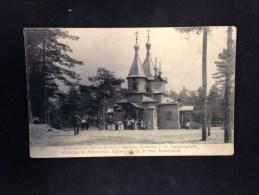 Poccia Iglesia De San Iermolovsky - Rusia