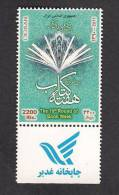 IRAN 2011 The 19th Round Of Book Week, 1v With Side Margin MNH - Iran