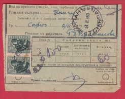 181780 / 1953 - 2 X 2 = 4 Leva - Road Roller , Rouleau Compresseur ,Walze , SOFIA 3 - TCHIRPAN , Bulgaria Bulgarie - 1945-59 République Populaire
