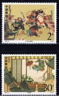 VRC+ China 1993 Mi 2484 2486 2487-90 2492-95 Mnh Literatur, Changbai San, Höhlentempel - Neufs
