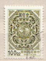 Taiwan Used Stamp - 1945-... Republic Of China
