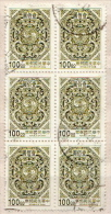 Taiwan Used Stamp In A Block Of 6 - 1945-... Republic Of China