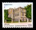 Greece 1992, Scott #1758, Departmental Seat, Tsanakleos School, Used, NH, VF - Greece
