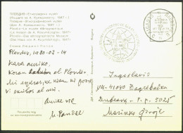 Esperanto Bulgaria 1980 Congress Special Postmarks On Postcard Plovdiv Travelled Bb150916 - Esperanto
