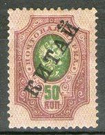 CHINE (bureaux Russes): N°32a * (surcharge Noire)     - Cote 22,50€ -