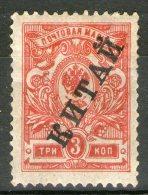 CHINE (bureaux Russes): N°23a * (surcharge Noire)     - Cote 250€ -
