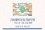 Corea Del Sur Hb 59 - Korea, South