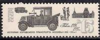 1981 N° 4869** Luxe. - 1923-1991 USSR