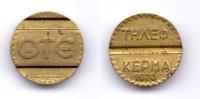 Greece Telephone Token O.T.E. 1970 - Tokens & Medals