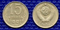 RUSSIE, USSR 15 Kopeks 1991 M. - Rusland