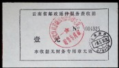 CHINA CHINE CINA ADDED CHARGE LABELs (ACL)  OF YUNNAN  LUXI  1.0 YUAN - Nuovi