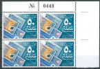 Lebanon 2014 NEW 50th Anniv Of Banque Du Liban - Banknotes - Currency - MNH - Corner Blk/4 With Control Number - Lebanon