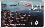 IRAQ  PHON CARD : 2003-2008/ USED   IRAQ PHON  ( AHWAR CELL ) CARDS - RARE - Iraq