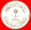 ★DAGGERS AND PALM: SAUDI ARABIA ★10 HALALA / 2 GHIRSH 1400 (1979)! LOW START! ★NO RESERVE! - Saudi Arabia