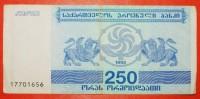★WITH SECURITY THREAD!: Georgia (ex. USSR) ★250 Units 1993! LOW START★NO RESERVE! - Georgia
