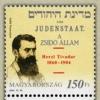 Hungary 2004. Tivadar Herzl Nice Stamp MNH (**) Michel: 4871 - Ungarn
