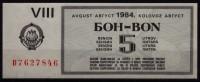 1984 Yugoslavia  - Fuel Petrol Gasoline COUPON BON - 5 L - Cheques & Traverler's Cheques