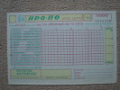 Greece 1990 Propo Football Pool Greek Cup Soccer Matches Prediction Triplicate Special Coupon New No1 - Football
