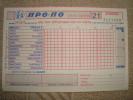 Greece 1987 PROPO Football Pool Greek Soccer Matches Prediction Triplicate Coupon New SAMPLE Rare!! - Football