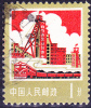 VR China PR Of  China RP De Chine -Kohlebergwerk/Coal Mine/Mine De Charbon 1977 - Gest. Used Obl. - 1949 - ... Repubblica Popolare
